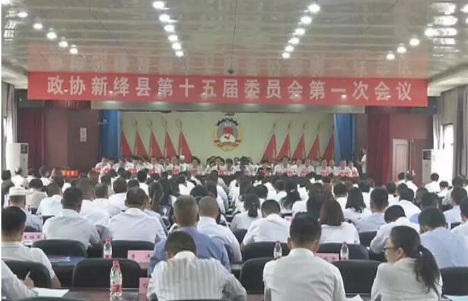 政协新绛县第十五届委员会第一次会议隆重开幕